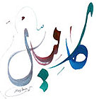 ide cadeau Prnom en Calligraphie Arabe